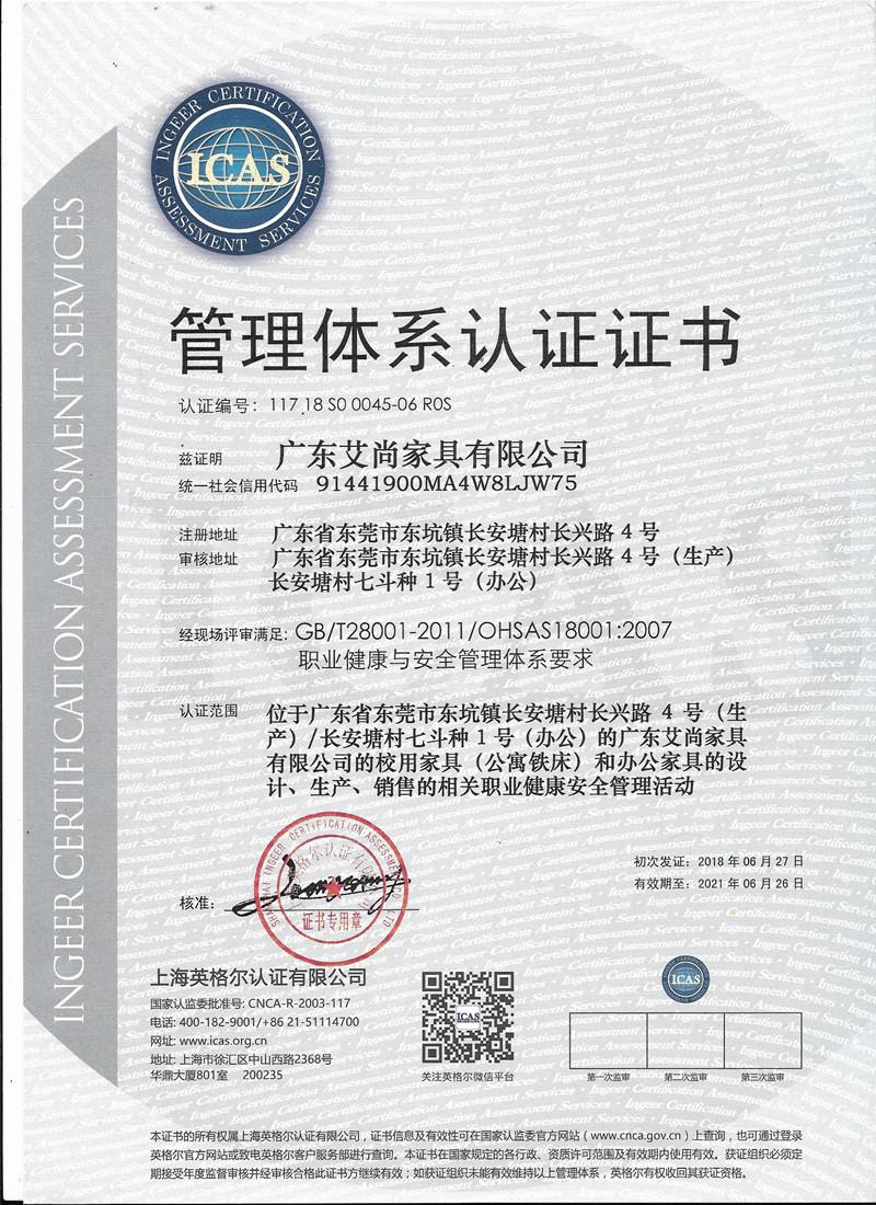 OHSAS18001职业健康与安全管理证书