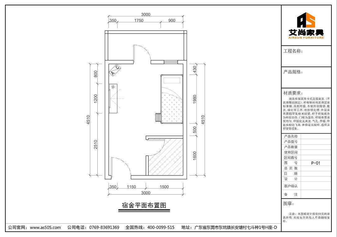 单位宿舍公寓床