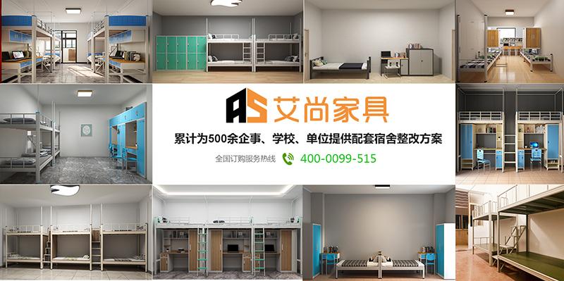 艾尚家具累计为500多家学校、企业、单位提供宿舍家具一站式服务